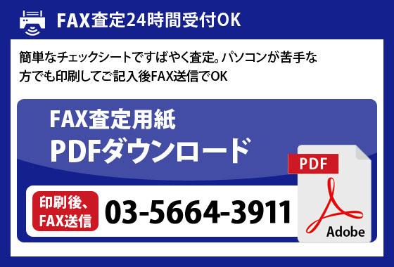 FAX査定24時間受付OK