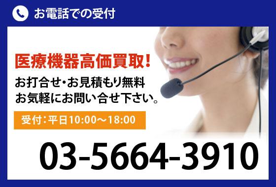 お電話での受付